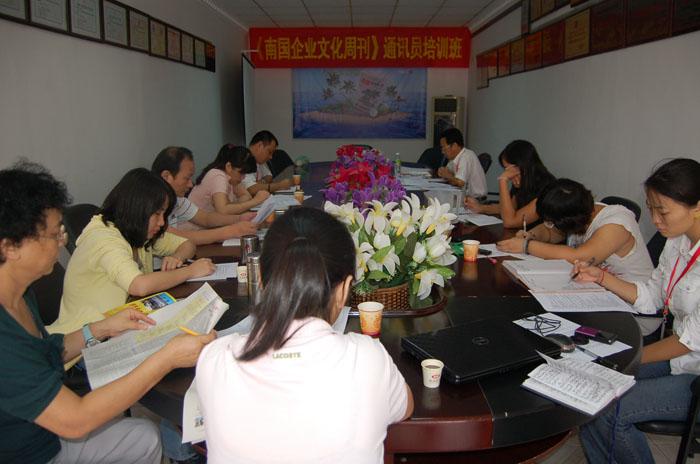 南国企业第一期通讯员培训班开课