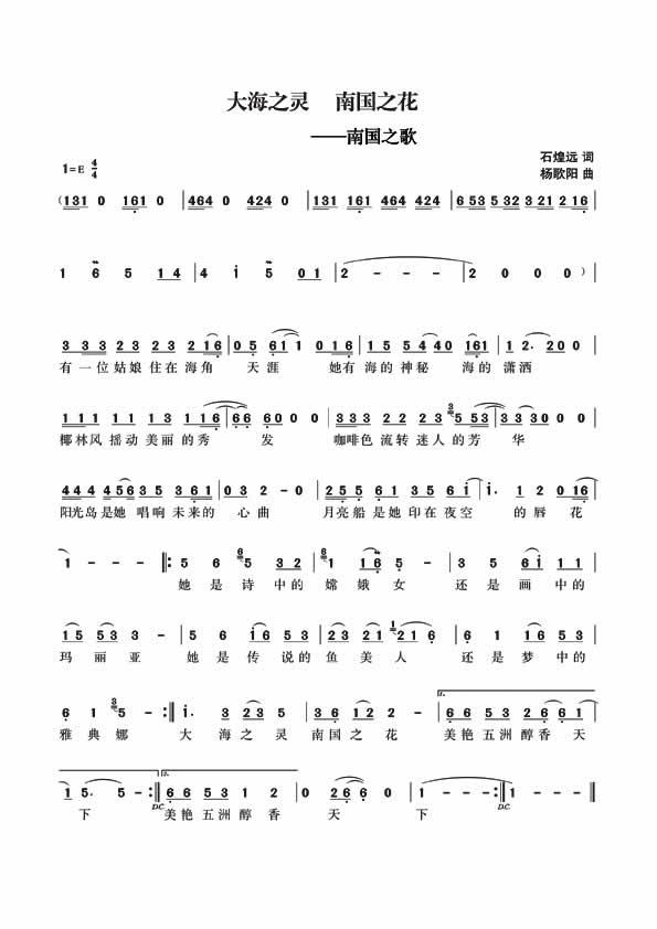南国之歌词谱