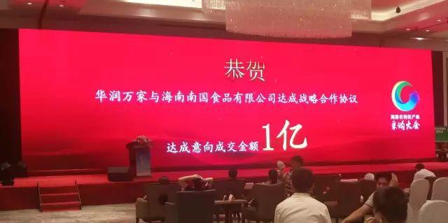 南国与华润万家达成战略合作协议.jpg
