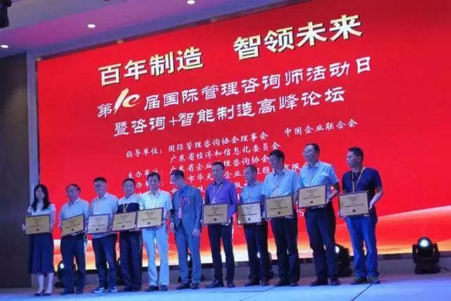 刘汉惜董事长被授予荣誉证书