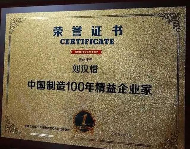中国制造100年精益企业家荣誉证书