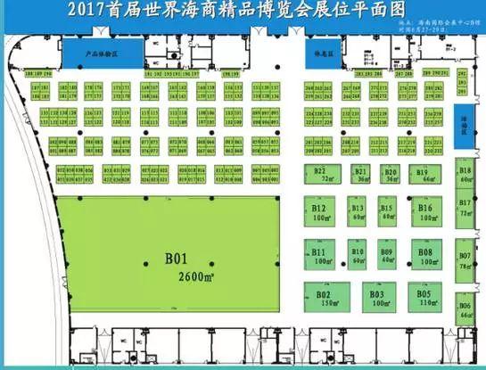 海商会博览会展位平面图