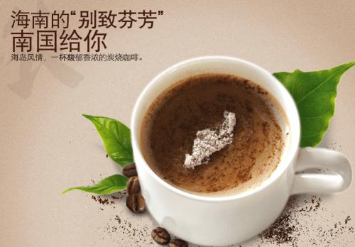 咖啡党——南国兴隆炭烧咖啡