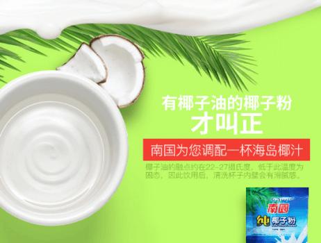 巧用南国食品椰子粉可解决
