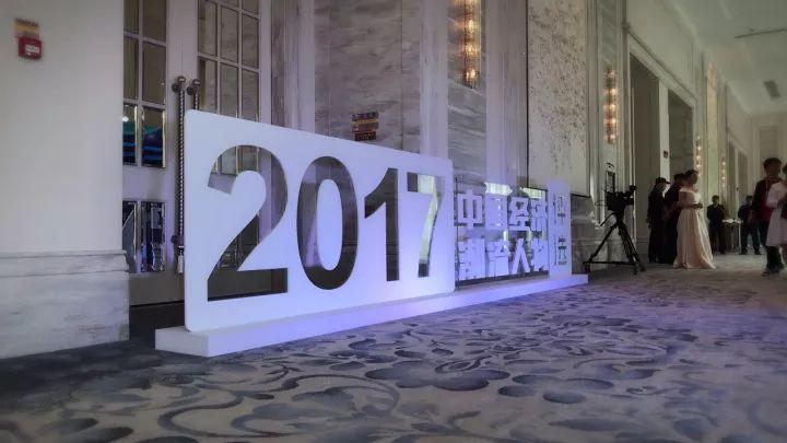 南国椰香席卷中国经济潮流人物峰会