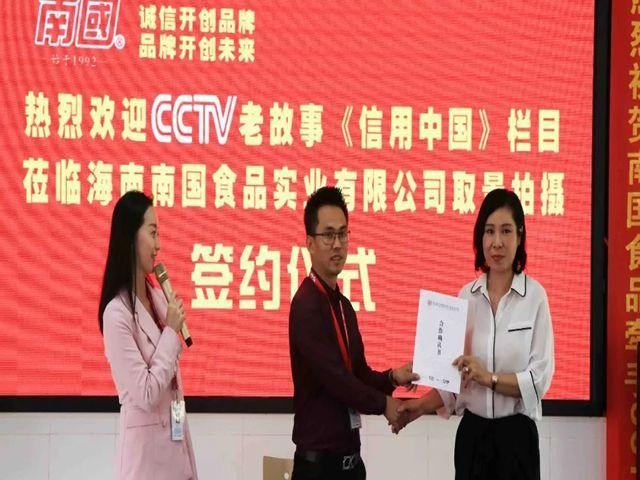 中央电视台《信用中国》栏目组莅临南国企业实地拍摄
