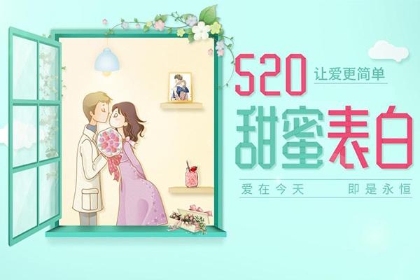 520情人节零食清单:零食表白情话大比拼