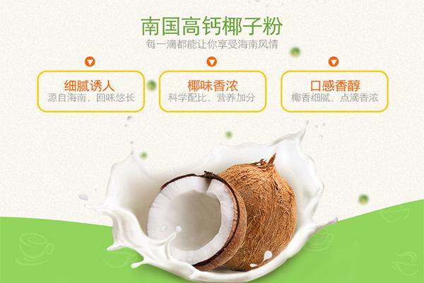高钙椰子粉适合老年人饮用吗