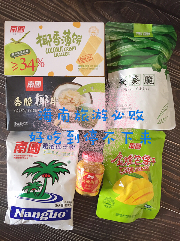 海南旅游必备零食好物 好吃到停不下来