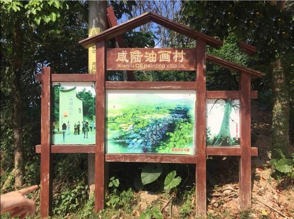 海南旅游景点-屯昌油画村