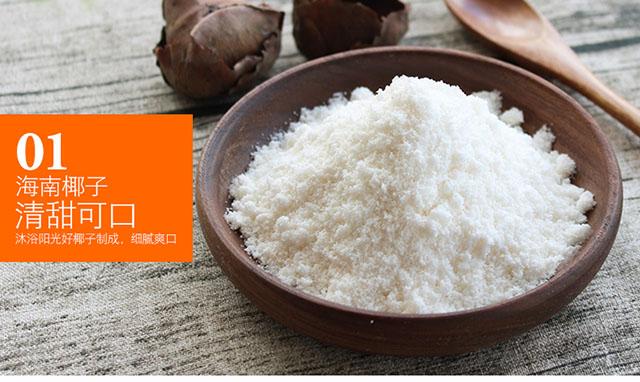 浓香椰子粉的食用方法与饮用搭配