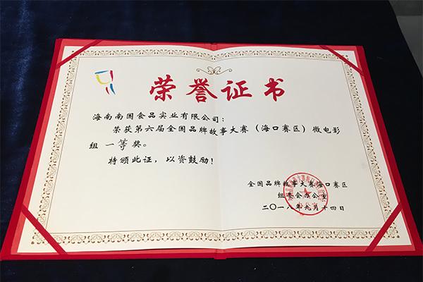 品牌故事大赛荣誉证书