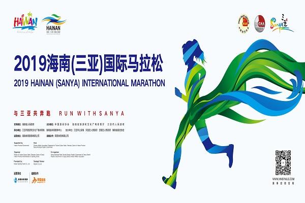 三亚马拉松跑步节 南国食品霸气开启最美滨海跑马之旅
