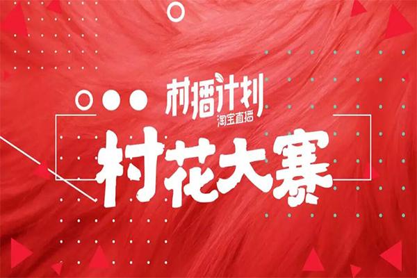 """淘宝直播村花大赛 淘宝TOP主播争当""""超级带货官"""""""