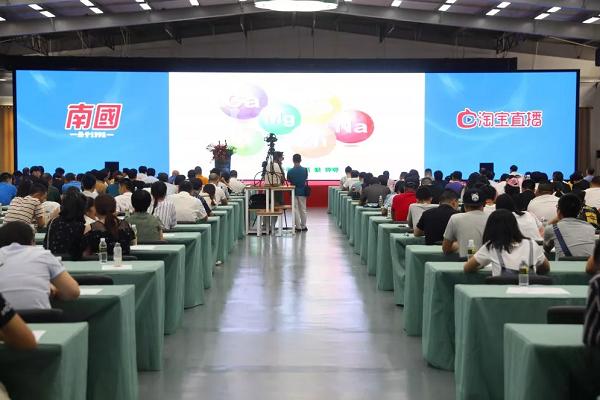 海南首届农产品淘宝直播商家大会在南国健康产业园举行