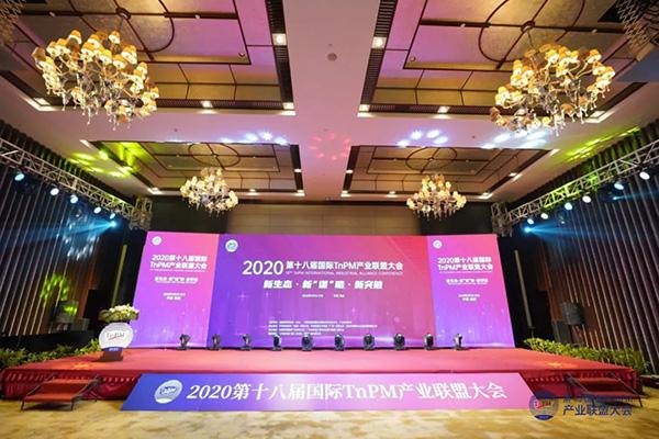南国食品董事长刘汉惜出席第十八届国际TnPM产业联盟大会
