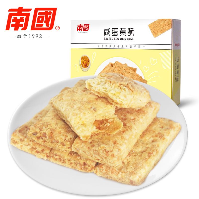 南国网红零食-咸蛋黄酥
