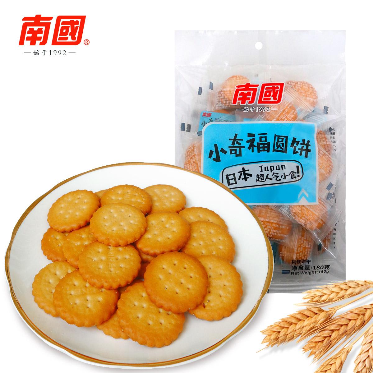 南国网红零食-小圆饼