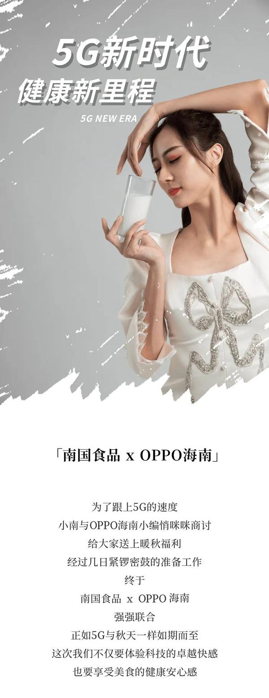 『南国食品 x OPPO海南』 强强联合,开启福利模式! 送五重大礼~