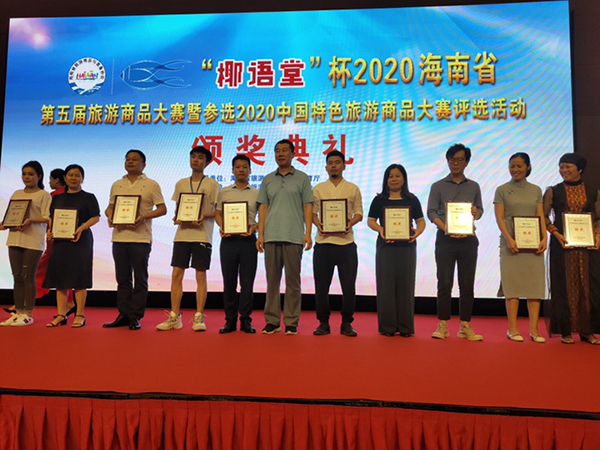 2020海南省第五届旅游商品大赛 南国食品印象海南礼盒荣获银奖