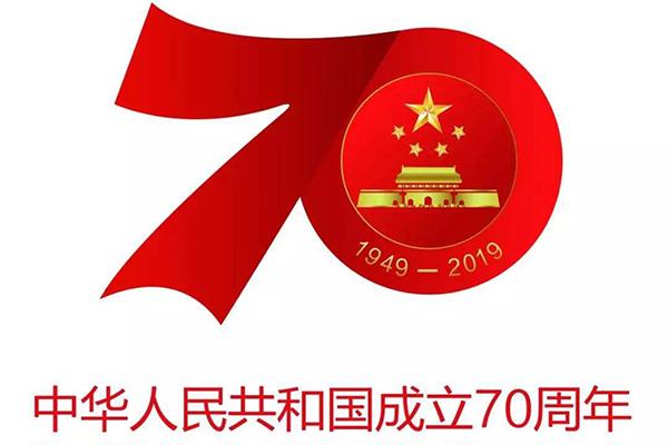 中国70周年献礼 心无旁骛做大海南高端健康产业