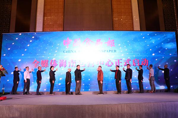 南国食品与中国食品报全媒体运营中心达成战略合作