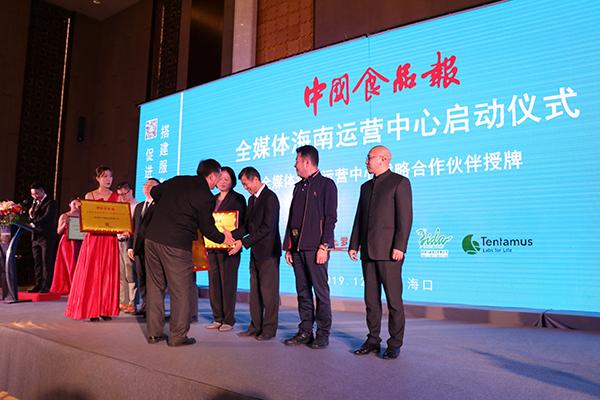 中国食品报副总编粘新为战略合作单位授牌