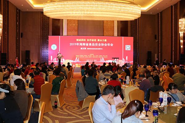 2019年海南省食品安全协会年会现场