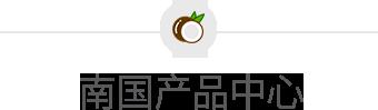 必威体育官方下载食品中心