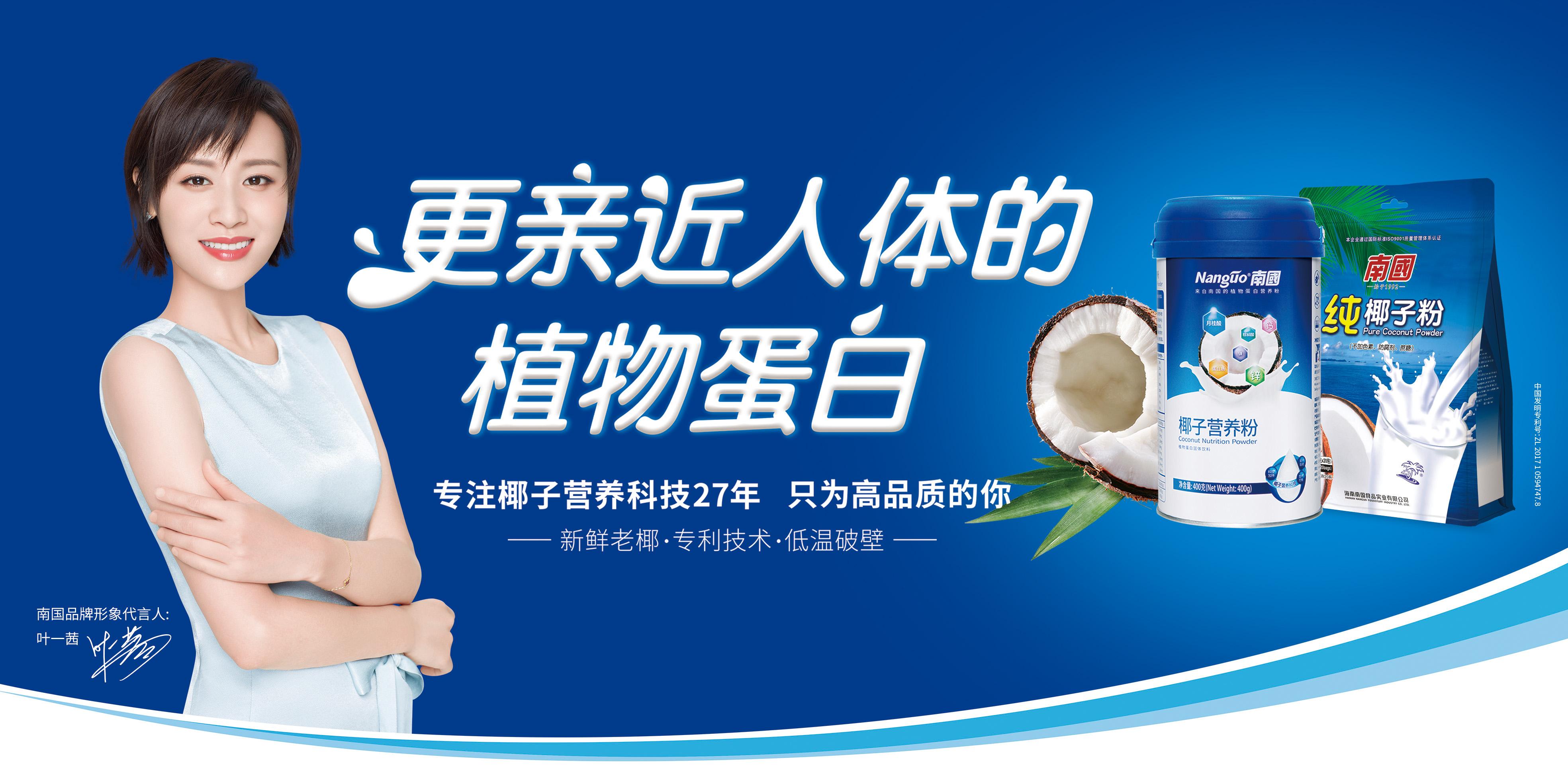 必威体育官方下载食品品牌代言人叶一茜为高段位营养发声