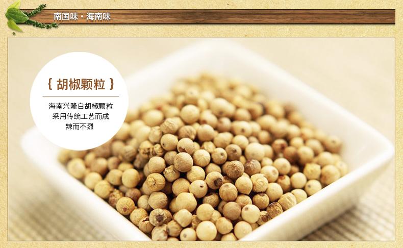 白胡椒粒-2