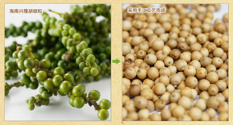 白胡椒粒-3