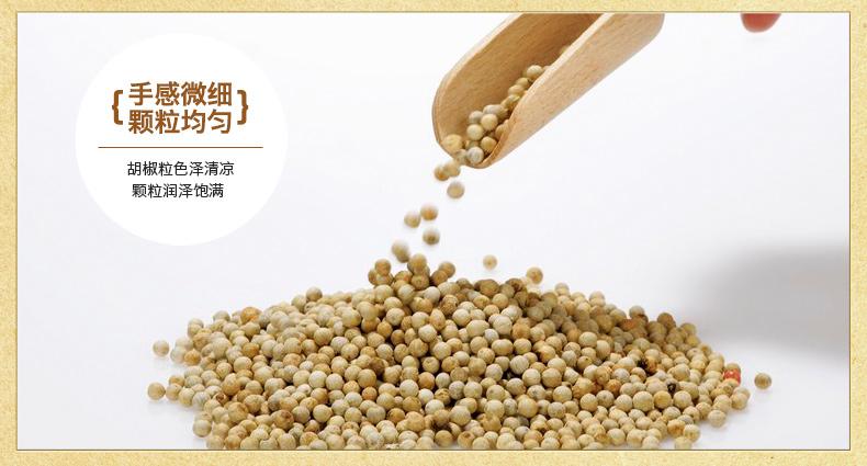 白胡椒粒-4