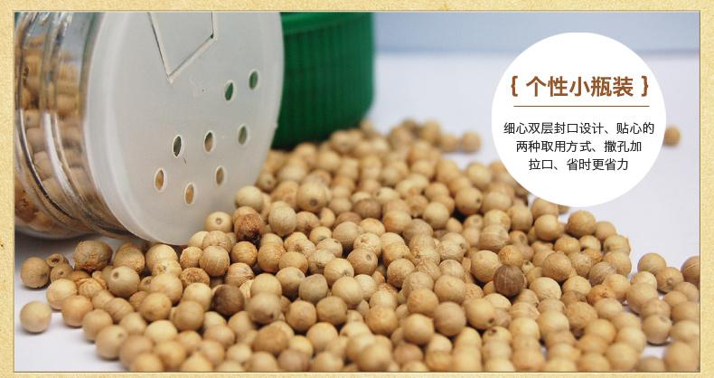 白胡椒粒-6