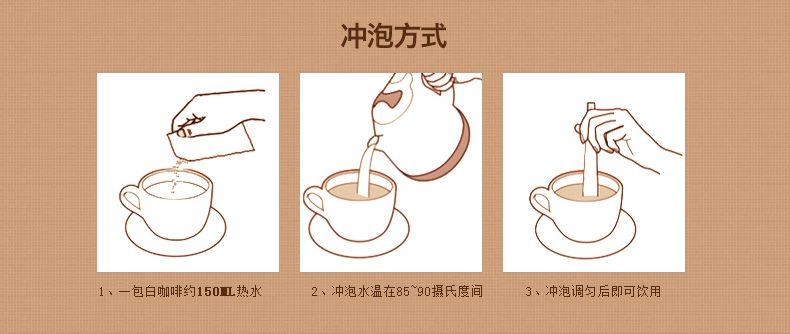 产品图-白咖啡-12