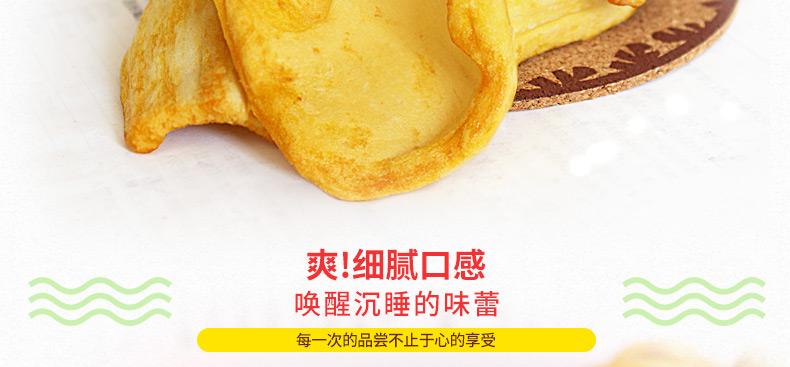 产品图-菠萝蜜干-10