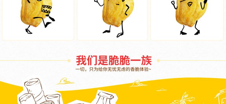 产品图-菠萝蜜干-15