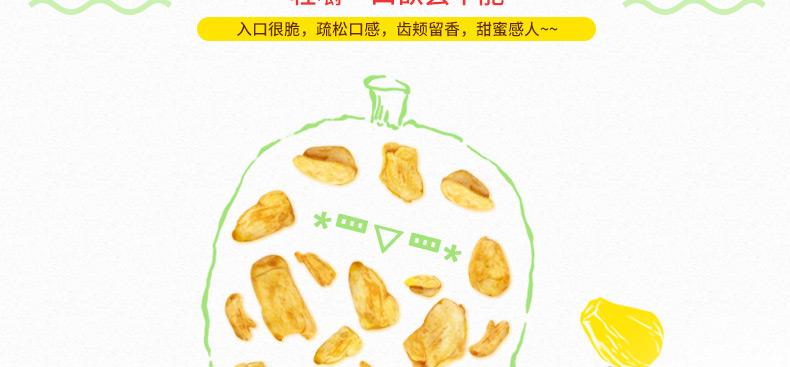 产品图-菠萝蜜干-4