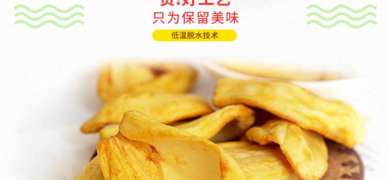 产品图-菠萝蜜干-9