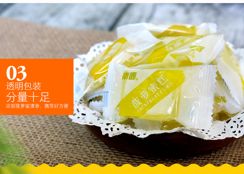 产品图-菠萝蜜糕-11