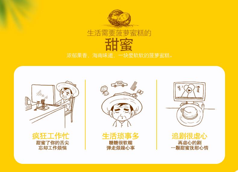 产品图-菠萝蜜糕-12