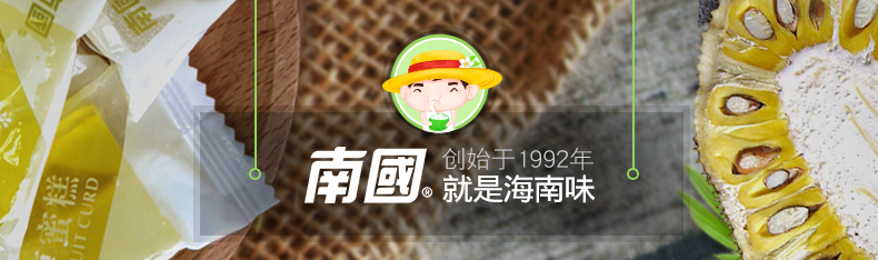 产品图-菠萝蜜糕-2