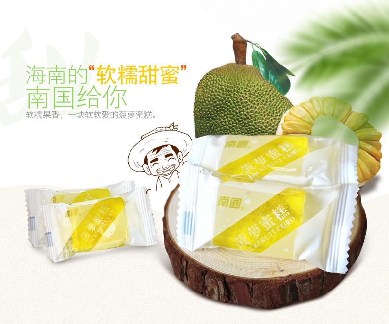 产品图-菠萝蜜糕-5