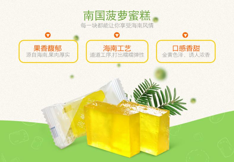 产品图-菠萝蜜糕-6