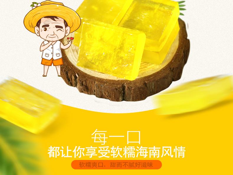 产品图-菠萝蜜糕-8