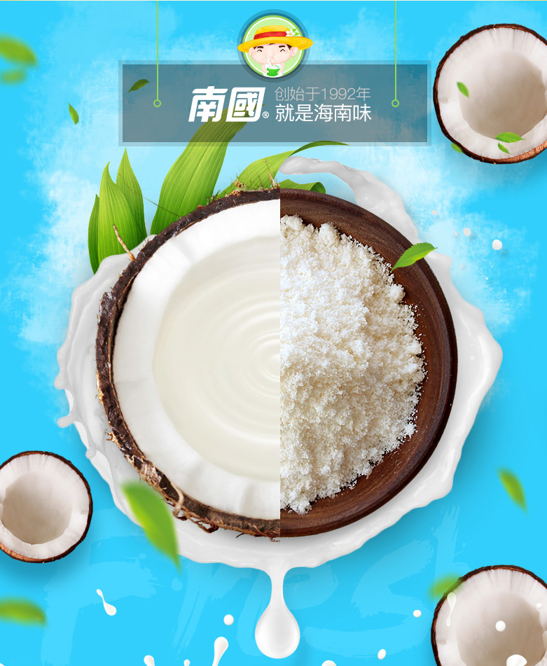 纯椰子粉-1