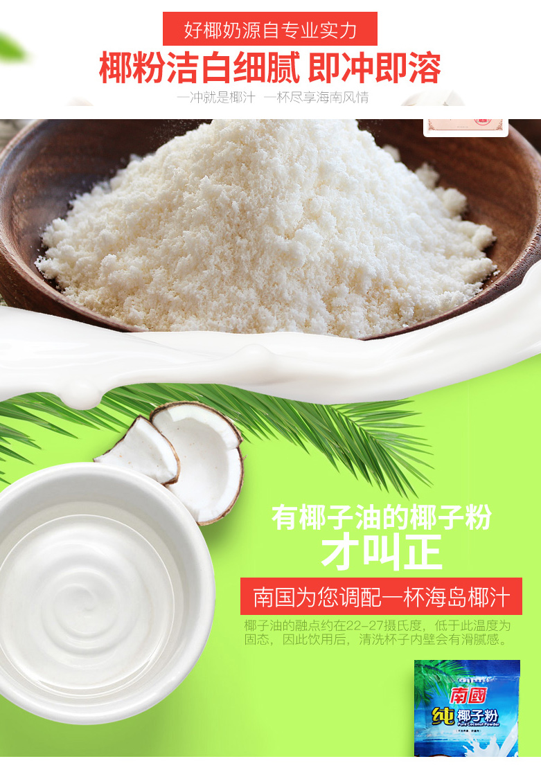 纯椰子粉-3