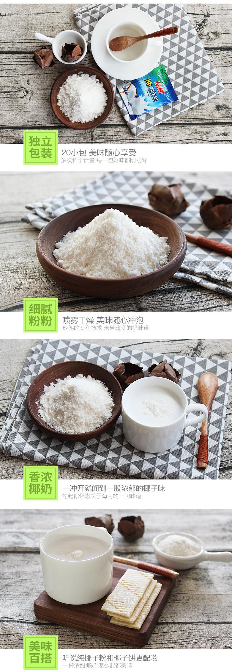 纯椰子粉-6