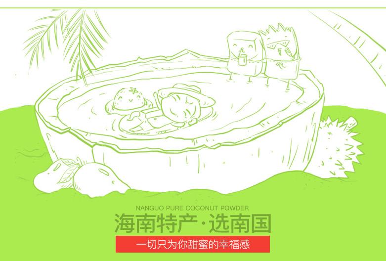 纯椰子粉-7