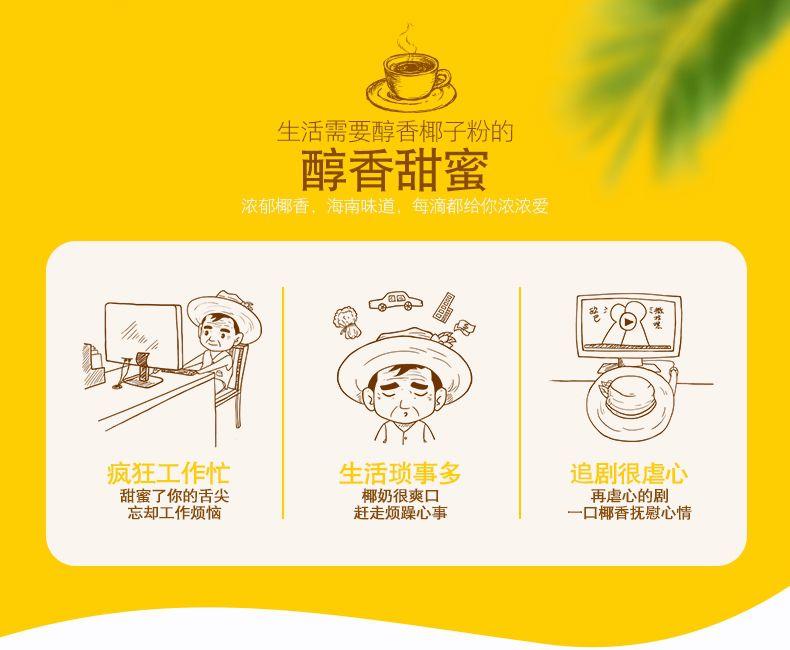 产品图-纯香椰子粉-12
